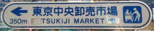 Tsukiji Sign